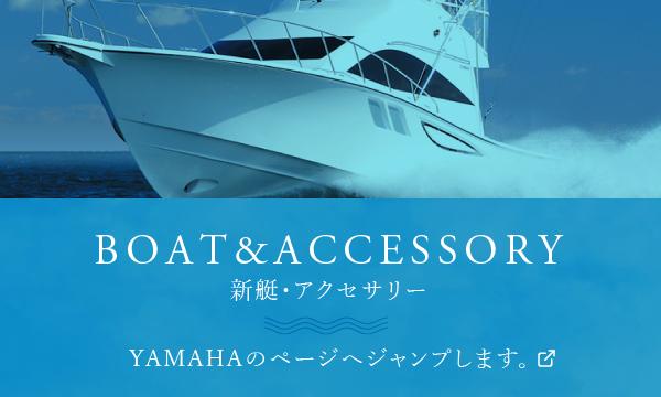 新艇・アクセサリー YAMAHAのページへジャンプします。
